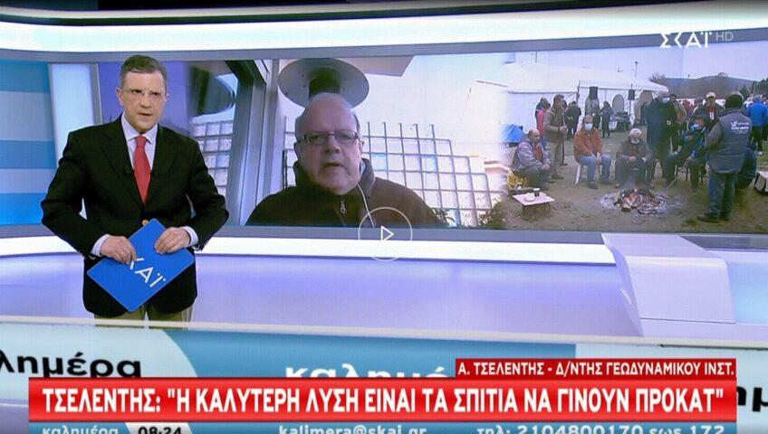 Ακης τσελεντης